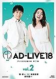 「AD-LIVE2018」第2巻(関智一×福圓美里×鈴村健一)[Blu-ray/ブルーレイ]