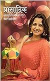 प्रासादिक (Prasadik 2018): मोबाईल दिवाळी अंक २०१८ (Prasadik Mobile Diwali Ank Book 4) (Marathi Edition)