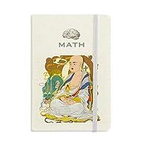 宗教は仏教の十八羅漢図 クラシックノートブッククラシックジャーナル日記A 5