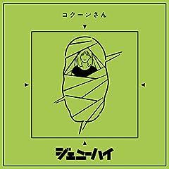 ジェニーハイ「コクーンさん」の歌詞を収録したCDジャケット画像