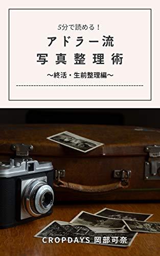 5分で読める!アドラー流写真整理術~終活・生前整理編~