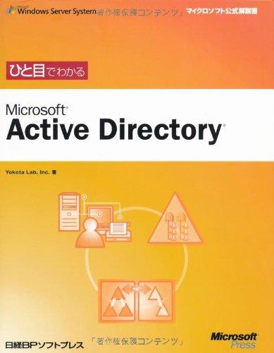 ひと目でわかるMicrosoft Active Directory (マイクロソフト公式解説書)