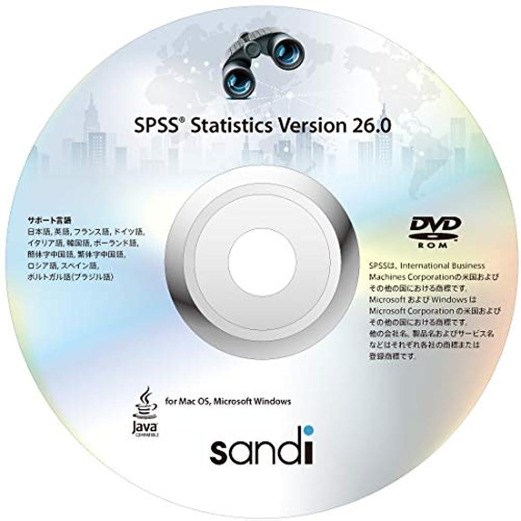 第二にタイムリーな通り抜けるSPSS Statistics Base ver26(ライセンス+保守)【教育機関向け】