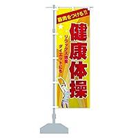 健康体操 のぼり旗 サイズ選べます(ジャンボ90x270cm 左チチ)
