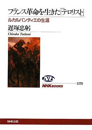 フランス革命を生きた「テロリスト」 ルカルパンティエの生涯 (NHKブックス)
