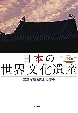 日本の世界文化遺産 写真が語る日本の歴史