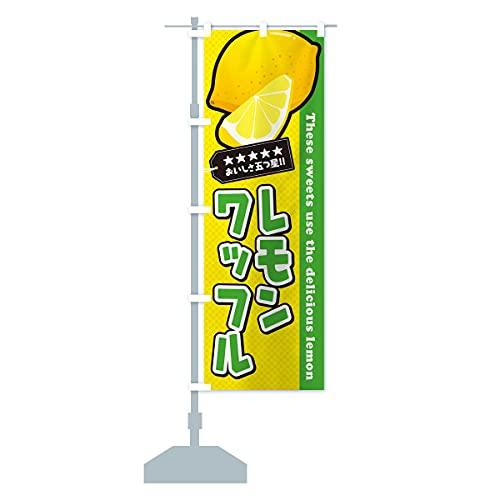 レモンワッフル のぼり旗 サイズ選べます(ジャンボ90x270cm 左チチ)
