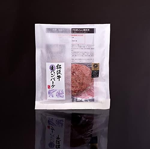 松阪牛 生 ハンバーグ 150g×1個 冷凍 【松阪まるよし】 お中元 牛肉 人気 お取り寄せ
