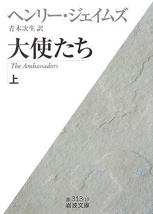 大使たち〈上〉 (岩波文庫)