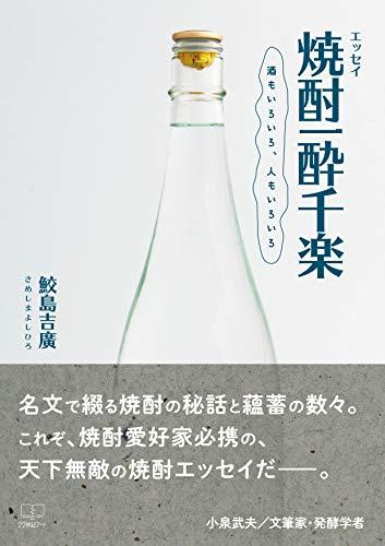 Shochu drunken sengaku: Various sake and various people (22nd CENTURY ART) (Japanese Edition)