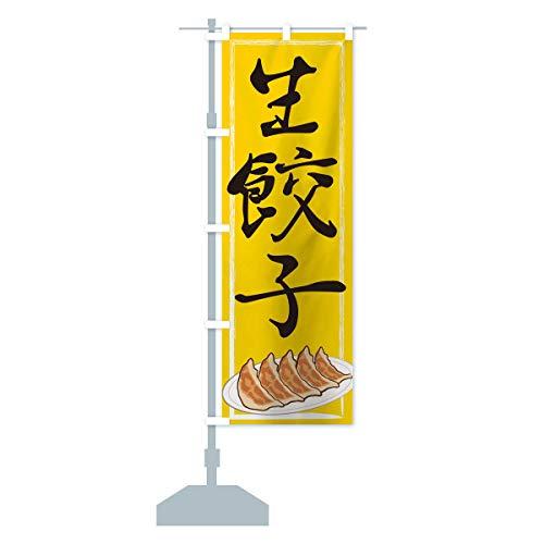生餃子 のぼり旗 サイズ選べます(ハーフ30x90cm 左チチ)