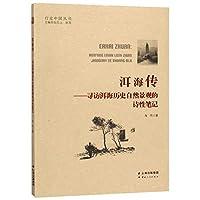 洱海传一一寻访洱海历史自然景观的诗性笔记