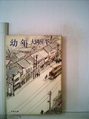幼年 (文春文庫 158-1)