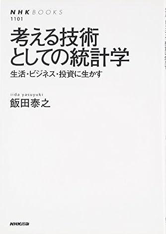 考える技術としての統計学 生活・ビジネス・投資に生かす (NHKブックス)