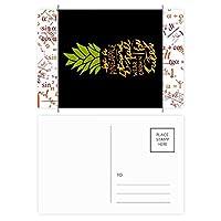 甘いパイナップルの果実を引用する 公式ポストカードセットサンクスカード郵送側20個