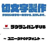nc-smile 1文字からの切文字 オーダーメイド 製作 ラグランパンチUB ユニークPOP体 カッティング ステッカー シール (文字高さ 60mm)