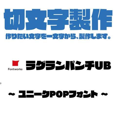 nc-smile 1文字からの切文字 オーダーメイド 製作 ラグランパンチUB ユニークPOP体 カッティング ステッカー シール (文字高さ 30mm)
