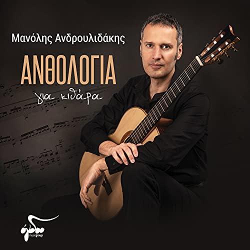 Manolis Androulidakis