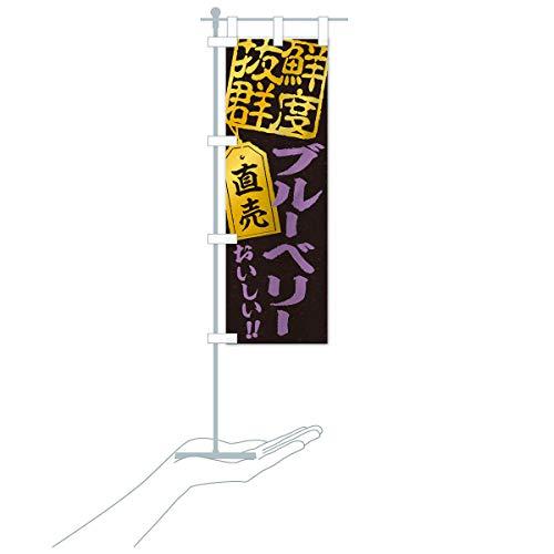 卓上ミニブルーベリー直売 のぼり旗 サイズ選べます(卓上ミニのぼり10x30cm 立て台付き)