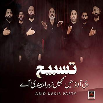 Tasbeeh Di Aawaz Suni Samjay Zahra Jeendi Ae