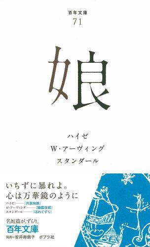 娘 (百年文庫)