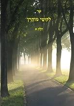 Likutey moharan Volume 1 Part 1 (Hebrew Edition)
