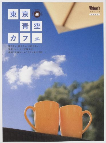 """東京青空カフェ―空カフェ、庭カフェ、水辺カフェ…。東京ウォーカーが選んだ最新""""気持ちいい""""カフェ全123軒 (ウォーカームック―Walker's Style (No.81))の詳細を見る"""