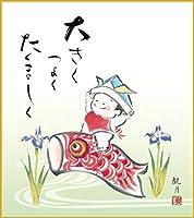 観月『幸福遊鯉』新絹本・特色工芸色紙絵