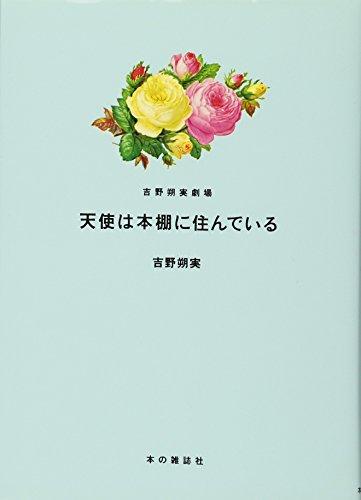 天使は本棚に住んでいる (吉野朔実劇場8)の詳細を見る