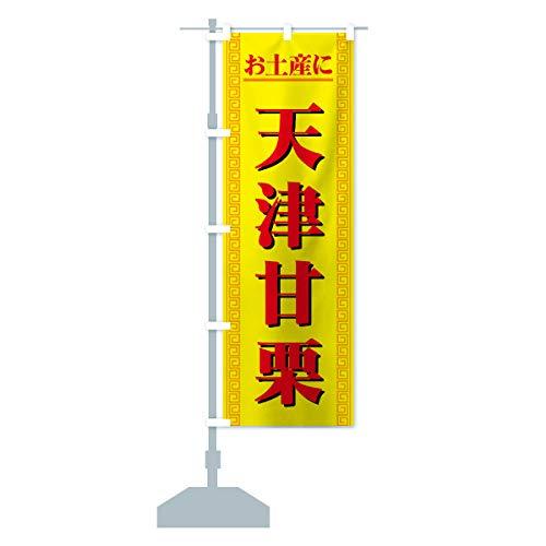 天津甘栗 のぼり旗 サイズ選べます(コンパクト45x150cm 左チチ)