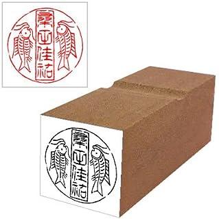 Web落款<710>篆古印(21mm印)