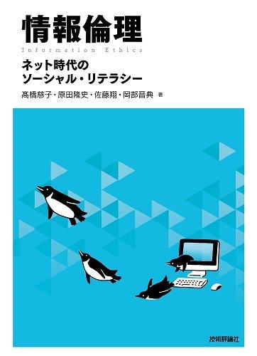 情報倫理 ~ネット時代のソーシャル・リテラシー