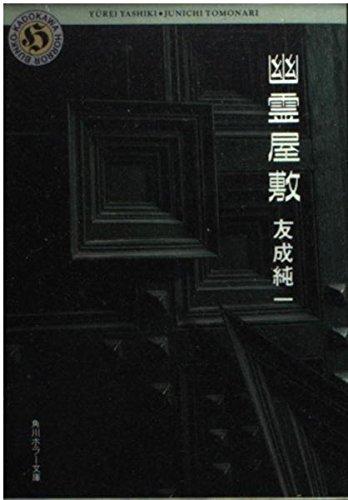幽霊屋敷 (角川ホラー文庫)の詳細を見る