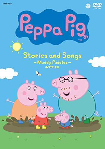 Peppa Pig Stories and Songs ~Muddy Puddles みずたまり~ [DVD]