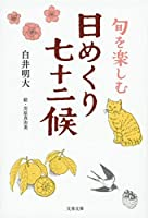 旬を楽しむ 日めくり七十二候 (文春文庫)