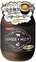 Mother's Market ギーオイル + MCTオイル カカオ 大容量300g ココアパウダー配合 混ぜるだけで 完全無欠コーヒー よりエネルギーを効率的に バターコーヒー グラスフェッドバター
