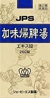 【第2類医薬品】JPS加味帰脾湯エキス錠N 260錠