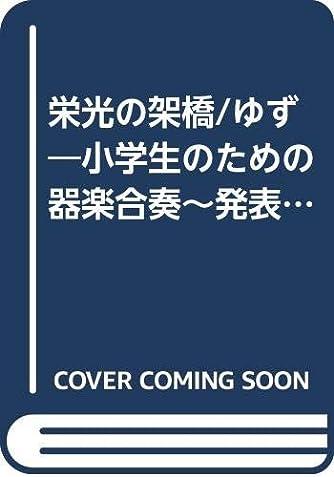栄光の架橋/ゆず (小学生のための器楽合奏 発表会編)