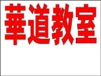 シンプル看板 「華道教室 白窓付(赤)」<スクール・塾・教室> Mサイズ 屋外可(約H60cmxW45cm)