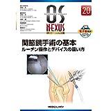関節鏡手術の基本−ルーチン操作とデバイスの扱い方 (OS NEXUS(電子版付き) 20)