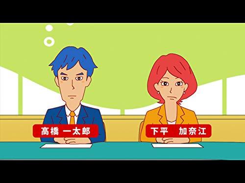 第1話~第2話 狙われた下平さん!?/スーパー赤ちゃん、仕事の流儀!?