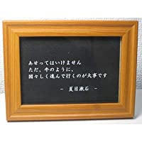 夏目漱石 名言 格言 写真立て グッズ 啓蒙 偉人 金言 座右の銘 雑貨
