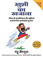 Khushi Ka Khazana: Being Happy(Hindi)