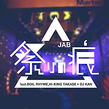 After The Carinival (feat. BOIL RHYME, HI-KING TAKASE & DJ KAN)