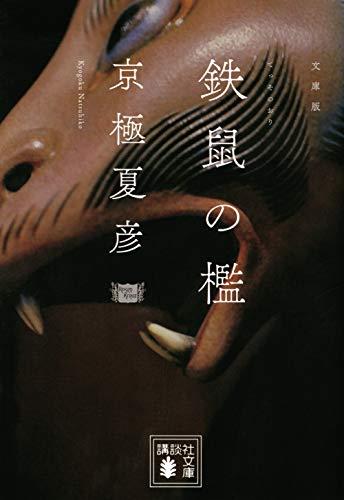 文庫版 鉄鼠の檻 (講談社文庫)