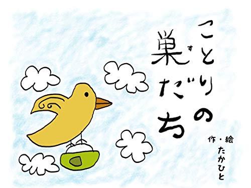 kotorinosudachi (Japanese Edition)