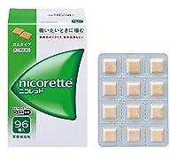 【指定第2類医薬品】ニコレット 96個 ×5 ※セルフメディケーション税制対象商品