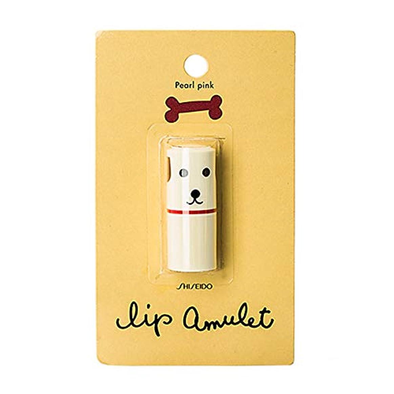 ボクシングシングル完全に乾く【台湾限定】資生堂 Shiseido リップアミュレット Lip Amulet お土産 コスメ 色つきリップ 単品 珍珠粉紅 (パールピンク) [並行輸入品]