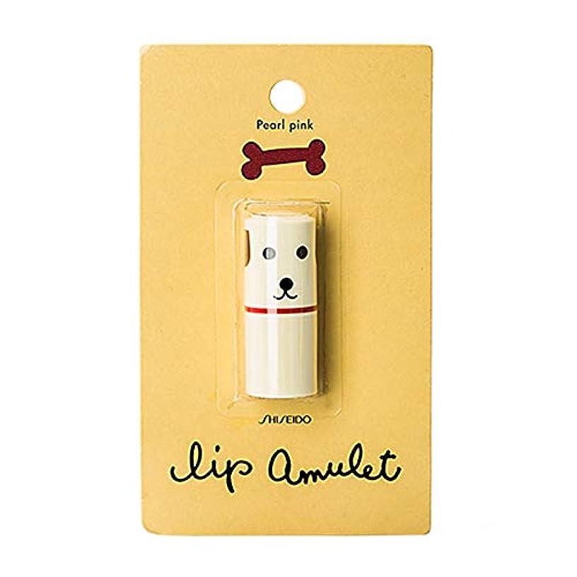 はい援助する社会主義【台湾限定】資生堂 Shiseido リップアミュレット Lip Amulet お土産 コスメ 色つきリップ 単品 珍珠粉紅 (パールピンク) [並行輸入品]