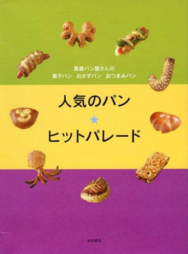 人気のパン★ヒットパレード—繁盛パン屋さんの菓子パン・おかずパン・おつまみパン